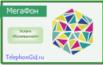 Услуга «Калейдоскоп» Мегафон