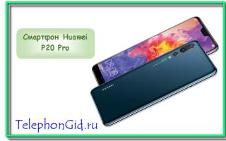Смартфон Huawei P20 Pro — важные характеристики