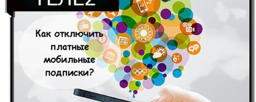 Как отключить на Теле2 мобильные подписки