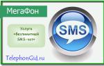 Услуга Мегафон «Безлимитный СМС-чат»