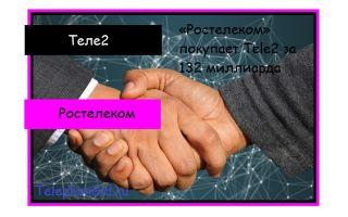 «Ростелеком» покупает Tele2 за 132 миллиарда