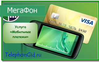 Услуга Мегафон «Мобильные платежи»