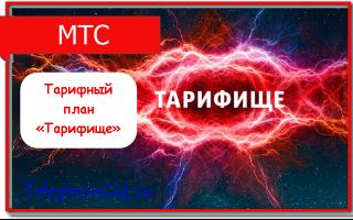 МТС тариф «Тарифище»