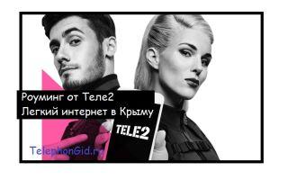 Роуминг от Теле2 «Легкий интернет на полуострове. В Крыму как дома»