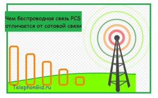 Чем беспроводная связь PCS отличается от сотовой связи