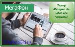 Тариф Мегафон «Интернет без забот для планшета»