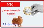 Как взять доверительный платеж МТС