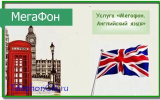 Услуга «Мегафон Английский язык»