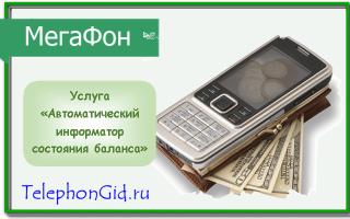 Услуга Мегафон «Автоматический информатор состояния баланса»