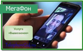 Услуга «Видеозвонок» Мегафон