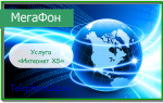 Как отключить интернет XS на Мегафоне