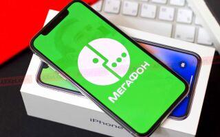 Как позвонить на Мегафон с компьютера бесплатно онлайн