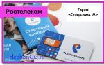 Тариф Суперсимка М Ростелеком