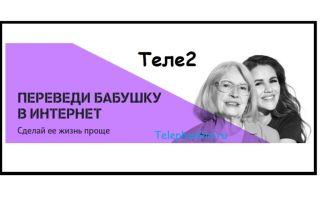 Переведи бабушку в интернет от Теле 2 — продолжается