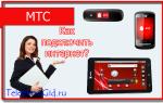 Как подключить интернет на МТС