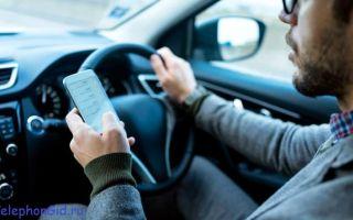 Сотовые телефоны и автомобильные аварии