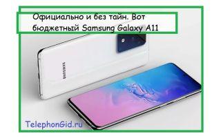 Официально и без тайн. Вот бюджетный Samsung Galaxy A11