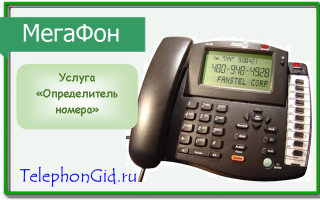 Услуга «Определитель номера» Мегафон
