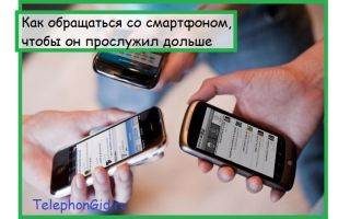 Как обращаться со смартфоном, чтобы он прослужил дольше