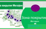 Зона покрытия Мегафон — карты LTE, 2G, 3G ,4G