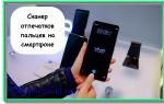 Сканер отпечатков пальцев на смартфоне