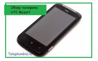 Обзор телефона HTC Mozart
