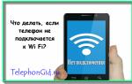 Телефон не подключается к wi fi