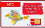 Как узнать свой номер телефона МТС Крым