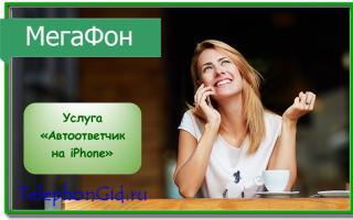 Услуга Мегафон «Автоответчик на iPhone»