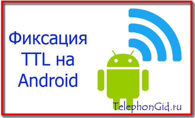 Как зафиксировать TTL на Android