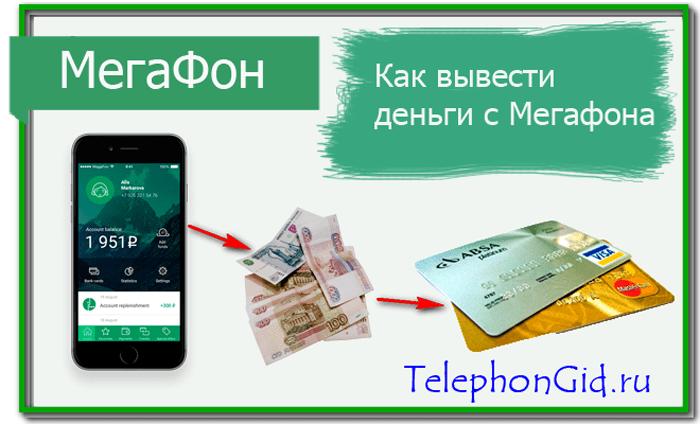 5754c10f2ff48 Как вывести деньги с Мегафона на карту – подробная инструкция