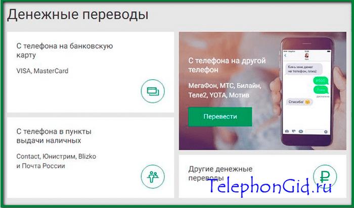 Изображение - Как вывести деньги с мегафона 2-3