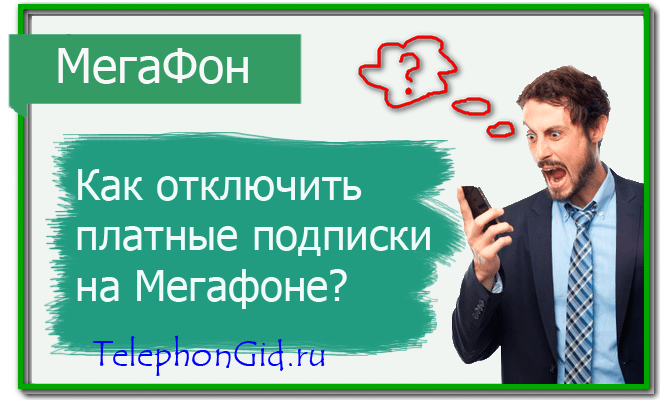 Как отключить подписки на Мегафоне