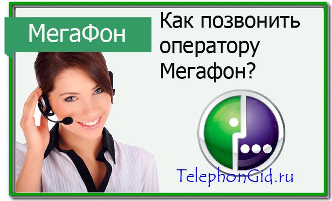 как позвонить оператору мегафон с мобильного телефона