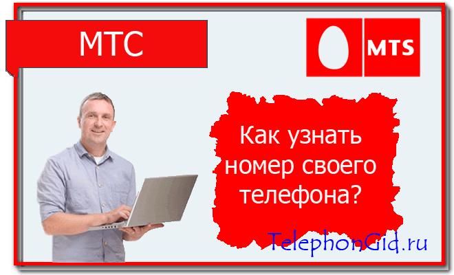 Как узнать номер МТС через телефон