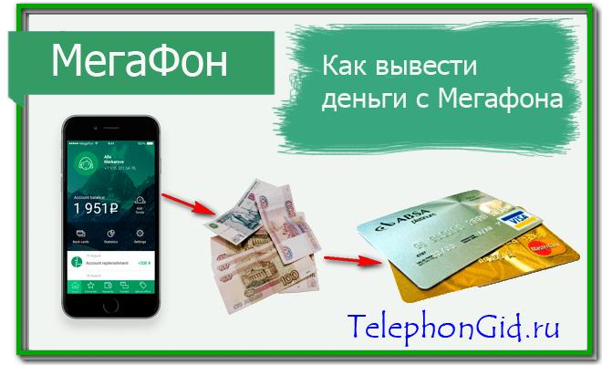 Как вывести деньги с телефона Мегафон