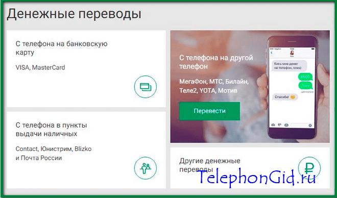 Меню оператора Мегафон