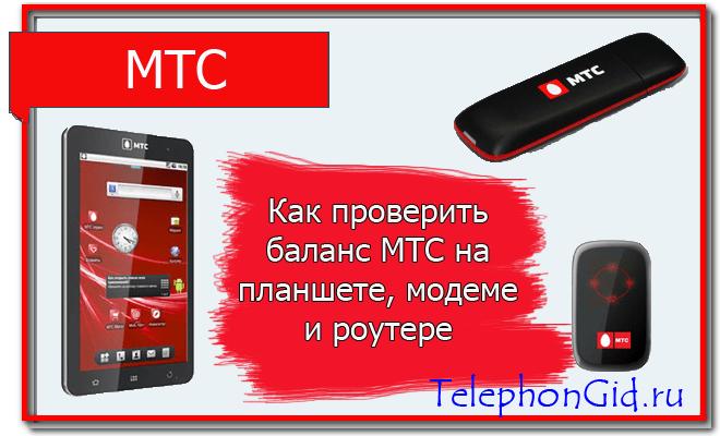 Узнать номер МТС на планшете и модеме