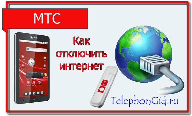Отключить интернет МТС на планшете и модеме
