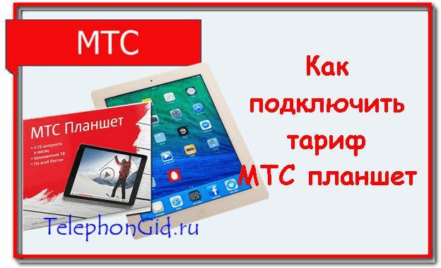 Тариф «МТС планшет» 2