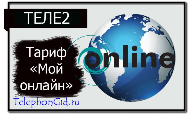 Тариф Мой онлайн Теле2