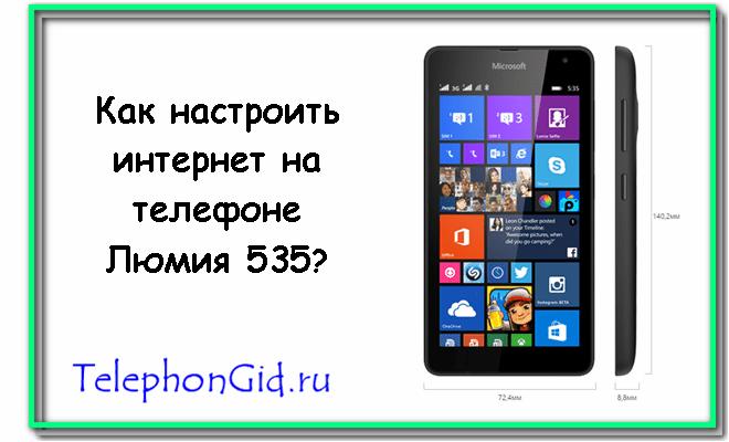 Как настроить интернет на телефоне Люмия 535
