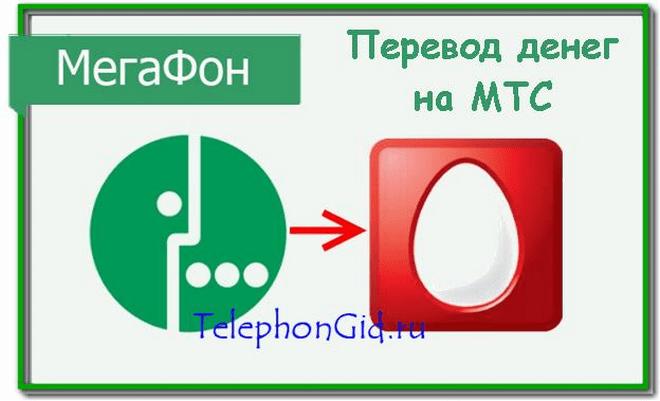 Как переводить деньги с Мегафона на МТС