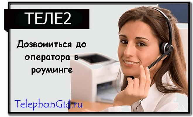 Как позвонить оператору Теле2 2