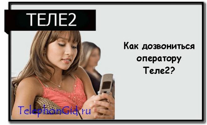 как позвонить оператору теле2 с мобильного
