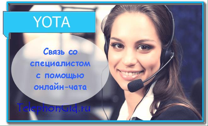 позвонить оператору Yota