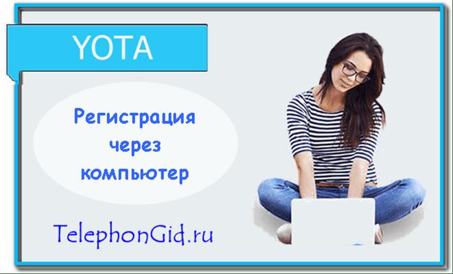зарегистрироваться в Yota