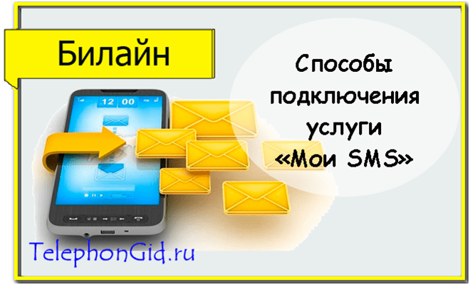 услуга SMS Билайн