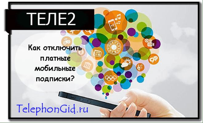 Теле2 мобильные подписки