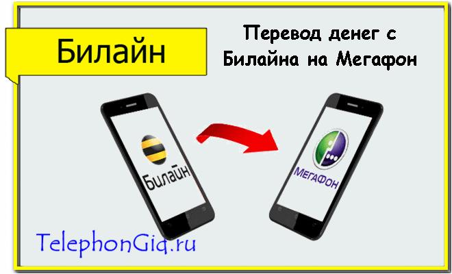Перевод денег с билайна на мегафон